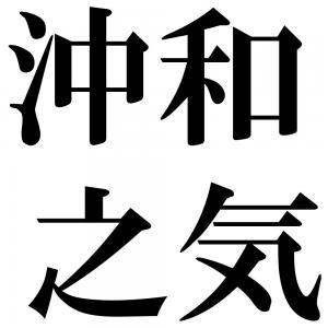 沖和之気の四字熟語-壁紙/画像