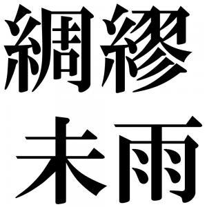 綢繆未雨の四字熟語-壁紙/画像