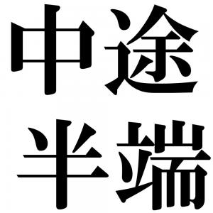 中途半端の四字熟語-壁紙/画像