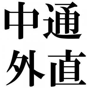 中通外直の四字熟語-壁紙/画像