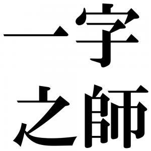 一字之師の四字熟語-壁紙/画像