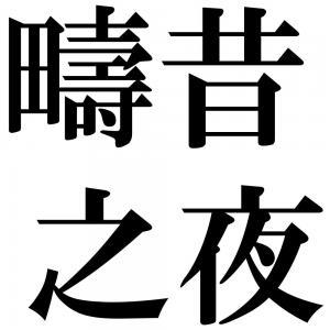 疇昔之夜の四字熟語-壁紙/画像