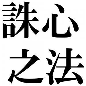 誅心之法の四字熟語-壁紙/画像