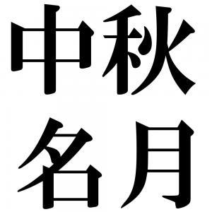中秋名月の四字熟語-壁紙/画像