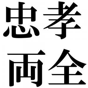 忠孝両全の四字熟語-壁紙/画像