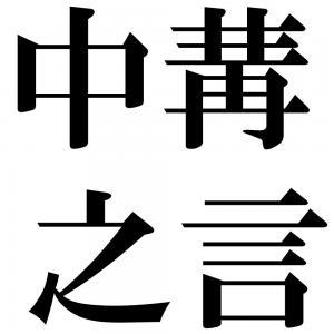中冓之言の四字熟語-壁紙/画像