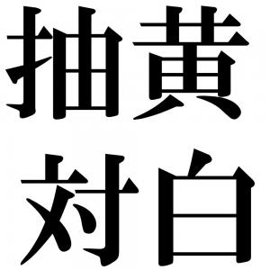 抽黄対白の四字熟語-壁紙/画像