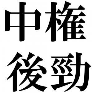 中権後勁の四字熟語-壁紙/画像