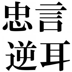 忠言逆耳の四字熟語-壁紙/画像
