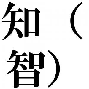 知(智)目行足の四字熟語-壁紙/画像