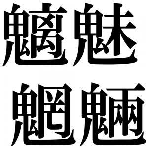 魑魅魍魎の四字熟語-壁紙/画像