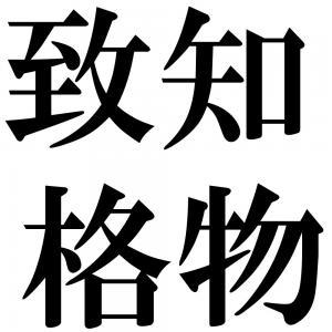 致知格物の四字熟語-壁紙/画像