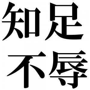 知足不辱の四字熟語-壁紙/画像