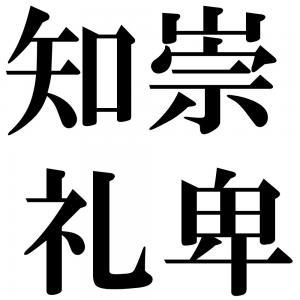 知崇礼卑の四字熟語-壁紙/画像