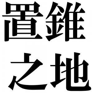 置錐之地の四字熟語-壁紙/画像