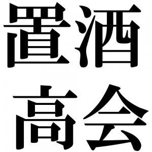 置酒高会の四字熟語-壁紙/画像