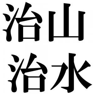 治山治水の四字熟語-壁紙/画像