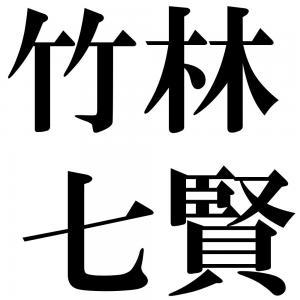竹林七賢の四字熟語-壁紙/画像
