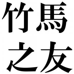 竹馬之友の四字熟語-壁紙/画像