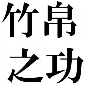 竹帛之功の四字熟語-壁紙/画像