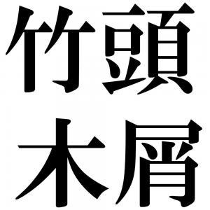 竹頭木屑の四字熟語-壁紙/画像