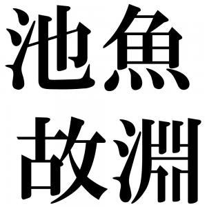 池魚故淵の四字熟語-壁紙/画像
