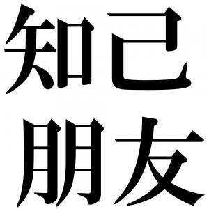 知己朋友の四字熟語-壁紙/画像