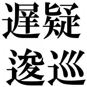 遅疑逡巡の四字熟語-壁紙/画像