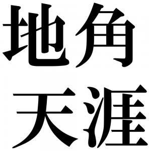 地角天涯の四字熟語-壁紙/画像