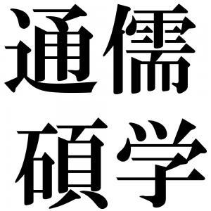 通儒碩学の四字熟語-壁紙/画像