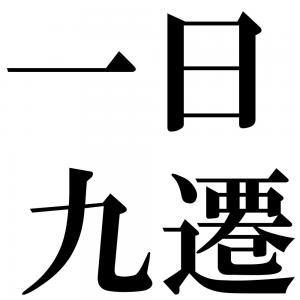 一日九遷の四字熟語-壁紙/画像