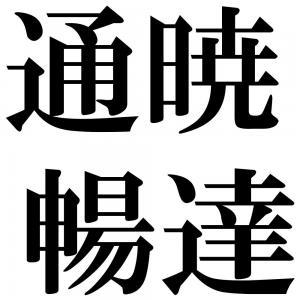 通暁暢達の四字熟語-壁紙/画像