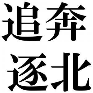 追奔逐北の四字熟語-壁紙/画像