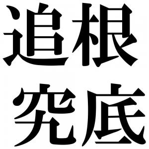 追根究底の四字熟語-壁紙/画像