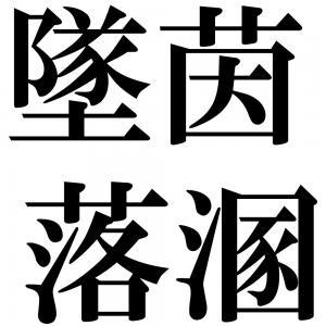 墜茵落溷の四字熟語-壁紙/画像