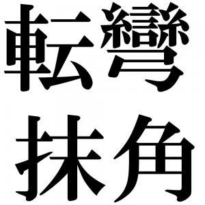 転彎抹角の四字熟語-壁紙/画像