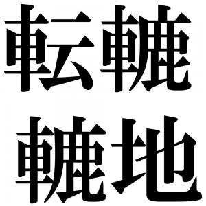 転轆轆地の四字熟語-壁紙/画像