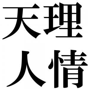天理人情の四字熟語-壁紙/画像