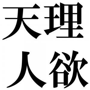 天理人欲の四字熟語-壁紙/画像