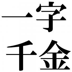 一字千金の四字熟語-壁紙/画像