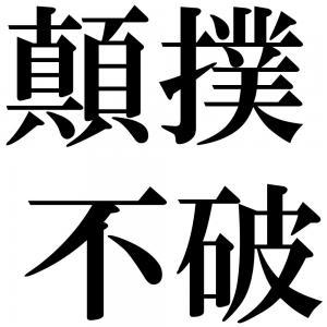 顛撲不破の四字熟語-壁紙/画像