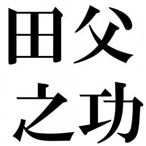 田父之功の四字熟語-壁紙/画像