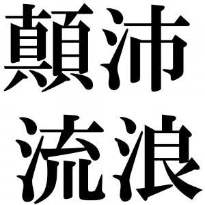 顛沛流浪の四字熟語-壁紙/画像