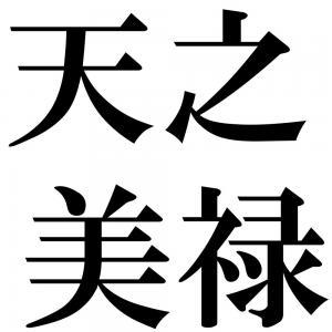 天之美禄の四字熟語-壁紙/画像