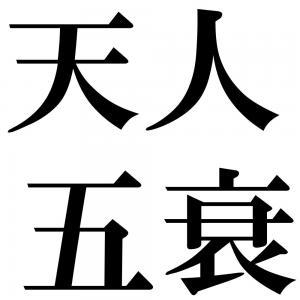 天人五衰の四字熟語-壁紙/画像