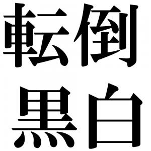 転倒黒白の四字熟語-壁紙/画像