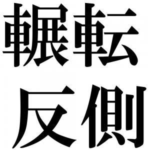 輾転反側の四字熟語-壁紙/画像