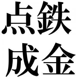 点鉄成金の四字熟語-壁紙/画像