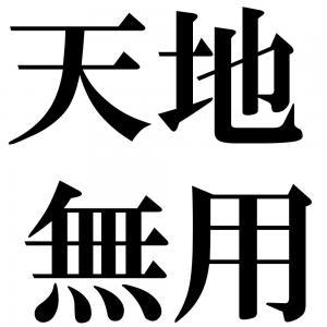 天地無用の四字熟語-壁紙/画像