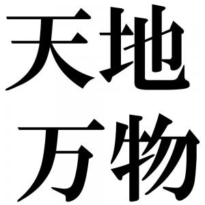 天地万物の四字熟語-壁紙/画像